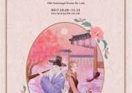 남산골한옥마을, 장소특정형 공연 '미스터 레이듸' 12일까지