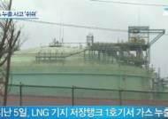 """가스공사 인천기지서 LNG 누출사고…""""원인 파악중"""""""