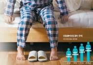 [건강한 가족] 밤잠 설치는 중년 이후 남성, 오메가3·소팔메토 섭취하세요