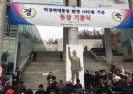 박정희 탄생 100주년 하루 앞두고 열린 동상 기증 찬반 집회