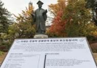 김활란 동상 앞 '친일파 부끄럽다' 팻말 설치한 이대 학생들