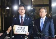 '정치자금법 위반' 안호영 의원 회계책임자 벌금 200만원