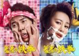 3주째 중국 극장가 1위? '부끄부끄 무쇠 주먹'