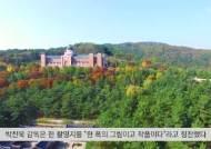 박찬욱 감독이 '엄지척'한 영화촬영 캠퍼스