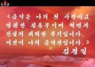 북한, 계승되고 있는 김정일의 '음악정치'