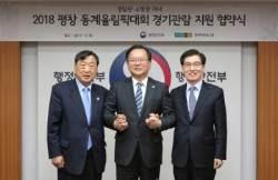 평창올림픽 D-85…경제계, 입장권 구매·직장인 참여 등 성공 개최 지원