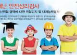 안전심리연구소 '안전의식 우수 <!HS>초등<!HE>교' 10개 선정