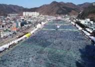 [굿모닝 내셔널]'150만명 대박' 화천산천어축제 숨은 주역은?