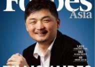 포브스와 포브스아시아가 주목한 한국인 기업가들
