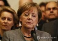 '자메이카 연정 협상' 결렬…4연임 메르켈 총리 정치 위기