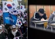 25일 '대학 논술시험'ㆍ도심 '태극기 집회' 겹쳐