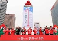 추운 겨울 돌아온 '사랑의 온도탑'…연말연시 모금 20일 시작