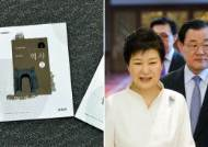 檢, 역사교과서 '국정화 반대' 여론조작 의혹도 수사 착수