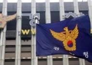 수사경찰·일반경찰 분리하고 경찰청 직접수사 폐지 추진