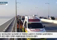 """""""도로에 살얼음 있어서""""…일산대교서 출근길 14중 추돌사고"""