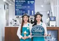 [맛있는 도전] 소프트아이스크림 안테나숍 개점 차별화 된 제품으로 디저트 시장 공략