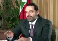 '전격 사퇴' 레바논 하리리 총리, 17일만에 귀국
