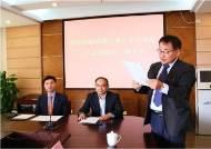 한성대 부동산대학원 '한‧중 부동산컨설팅 전공' 2기 신입생 모집
