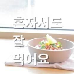 [혼밥의정석] 페루 어부들의 그 요리, '혼술' 안주로 제격