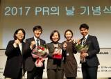 베티카 '2017 한국PR대상' 사내커뮤니케이션 부문 최우수상