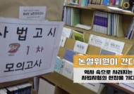 [논설위원이 간다] 인생 역전 드라마는 끝나야 하나 … 역사가 된 사시