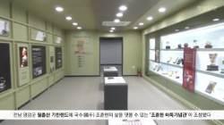 [굿모닝 내셔널]'국수 조훈현' 고향에 문 연 바둑기념관