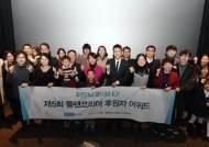 플랜코리아 후원자 어워드 … 'The좋은교류상' 홍성근 등 9개 부문 11명 수상