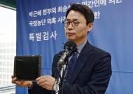 """검찰 """"국과수, '최순실 태블릿PC' 수정·조작 없다 회신"""""""