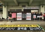 """""""양상문 물러가라"""" LG팬들 유광점퍼 시위 왜"""