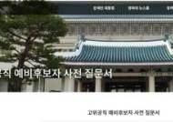 靑, 고위공직자 검증 질문서 공개…'7대 배제 원칙' 전면 배치