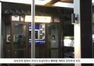 [굿모닝내셔널]부산 '영화의거리 뒷골목' 살리겠다는 연예인들