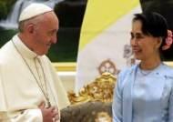 """교황 """"미얀마, 소수민족 정체성 존중해야"""" 수치 만난 자리서 로힝야 탄압 우회 비판"""