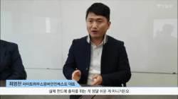 [굿모닝 내셔널]부산·울산 제조기업 2세들의 벤처투자 실험