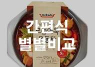 [간편식 별별비교] 혼술 안주로 좋은 어묵탕, 더 맛있게 먹으려면