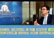 [비디오펀드]해외투자펀드 100조원 시대에 들어야 할 투자전략