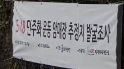 """""""5·18암매장 없다는『전두환회고록』은 역사쿠데타"""" 2차 소송"""