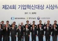'기업혁신대상' 대통령상 신한카드, 국무총리상 KT·코맥스
