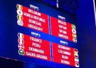 오늘 밤 12시 월드컵 조 추첨 … 브라질·스페인·덴마크 만나면 최악