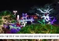[굿모닝 내셔널] 연간 100만명, 가문의 역사 배우고 빛의 향연에 취하다