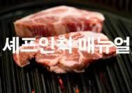 [셰프인척 매뉴얼] 돼지고기 튀김, 더 바삭하게 튀기려면