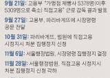 """파리바게뜨, 3자 합작 상생기업 출범 … """"제빵사 70% 동의"""""""