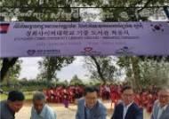 경희사이버대학교, 캄보디아에 새로운 희망을 짓다