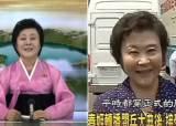 '남한 사모님인줄…' 北 국민 <!HS>앵커<!HE> 리춘희의 평상시 말투