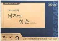[건강한 가족] 남성 갱년기 증상 완화하는 건강기능식품