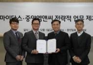 중앙엠앤씨, 레저기업 지마이다스와 전략적 제휴 체결