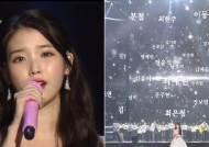 수십명 '무명 가수' 이름 띄우며 콜라보 무대 꾸민 아이유