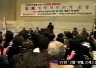 """[외환위기 20년] """"금 모으기 운동, 위기 극복 위한 한국인의 결기 보여줘"""""""