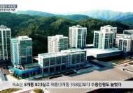 [굿모닝 내셔널]태릉의 5배… '태극전사 새 요람' 진천선수촌