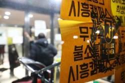 """서울대, 본관 점거 학생들 징계 해제…""""교육적 측면 우선 고려"""""""