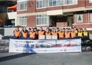 도시가스협회, 제9회 도시가스 봉사의 날 맞아 구로 평화모자원에서 에너지 봉사활동